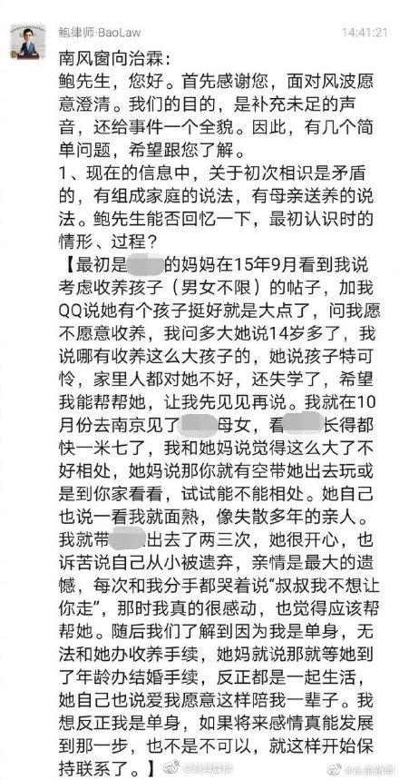 鲍毓明再度回应