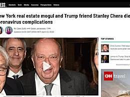 美媒称特朗普好友感染新冠去世