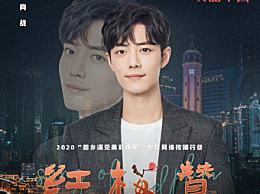 肖战红梅赞拿亚洲新歌榜内地榜top1