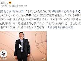 鲍毓明养女律师回应
