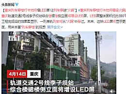 """重庆列车穿楼打卡地将增设火锅LED:让列车穿进""""火锅"""""""