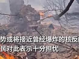 切尔诺贝利森林大火逼近核反应堆
