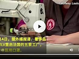 LV生产口罩视频
