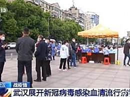 武汉启动1.1万人血清流行病学调查