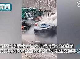 吉林乾安交通事故已致12死