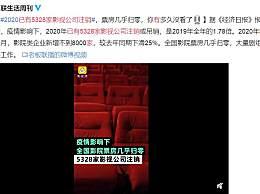 已有5328家影视公司注销 万达电影亏损超5亿