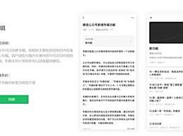 微信新增专辑功能