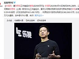 陈思成索赔乐视网近2900万元