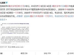 重庆中考延期1个月 2020年中考时间为7月12日至14日