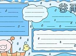 谷雨有关的手抄报 二十四节气谷雨手抄报简单漂亮