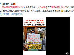 大量中国雇员滞留马尔代夫:物资匮乏,物价很高