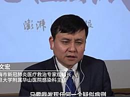张文宏称中国做的是饱和式的诊断