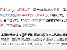 丰田中国召回25万辆车 极端情况下发动机可能熄火