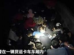 49人藏车厢非法出境 抓获团伙成员12名查扣6辆车