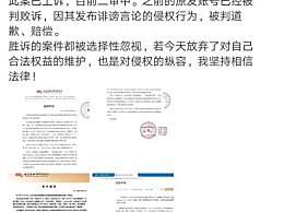 李晨败诉申请二审 李晨名誉权纠纷案败诉原因