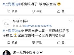 上海巨响系因建筑爆破 网友以为地震了