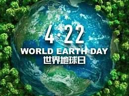 2020世界地球日是几月几号?世界地球日宣传标语口号