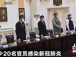 阿富汗总统府40名官员集体感染 因一份文件携带病毒送至总统府?