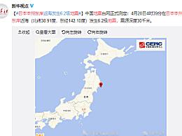 日本本州东岸发生6.2级地震