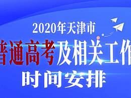 天津中高考时间定了 2020天津中高考时间一览