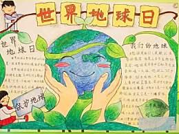 世界地球日保护地球手抄报图片 世界地球日主题优秀作文