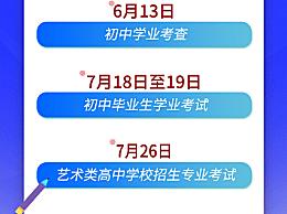 天津中高考时间 2020年天津中考高考时间安排定了