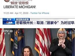 特朗普和密歇根州长因居家令互怼