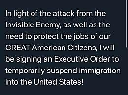 特朗普将签署暂停移民入美