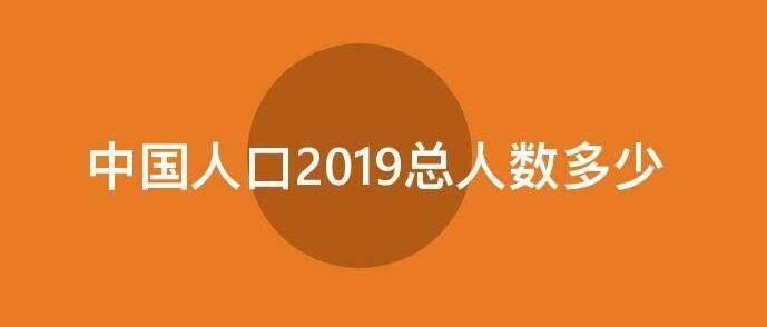 人口分布特点_2019中国人口总数是多少?中国人口年龄段分布特点