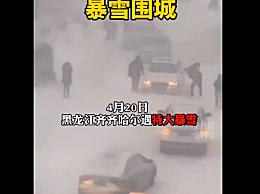 齐齐哈尔暴雪 居民雪地里挖汽车
