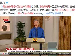 新加坡总理喝一口水换一种语言
