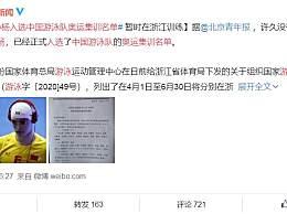 孙杨入选中国游泳队奥运集训名单 在家乡浙江参加集训