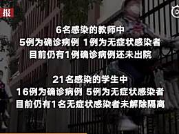 深圳首次公布师生感染情况