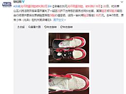 鞋店洗坏限量球鞋被判赔2.19万