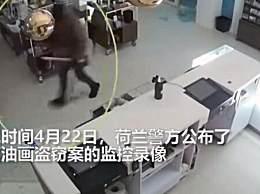 荷兰博物馆梵高名画被盗监控曝出