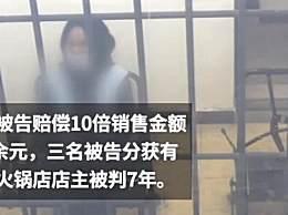 火锅店主用地沟油被判7年赔447万