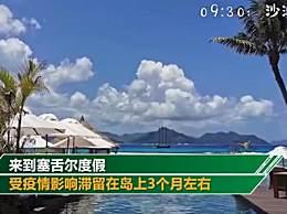 重庆1家人度假式滞留塞舌尔