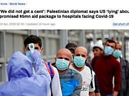 巴勒斯坦曝美国诈捐