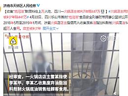 """火锅店主用地沟油被判7年赔447万 """"地沟油""""熬底料给上万人吃"""