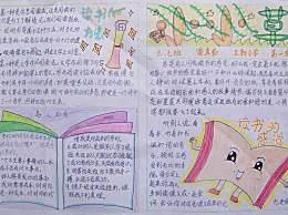 世界读书日全民读书手抄报图片
