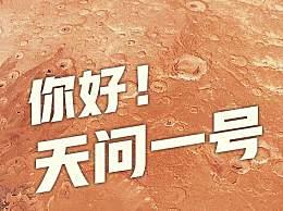 你好!天问一号 中国首次火星探测任务名称公布