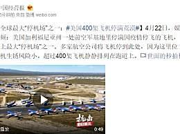 美国400架飞机停满荒漠