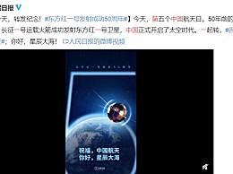 宇宙第一次听见中国声音