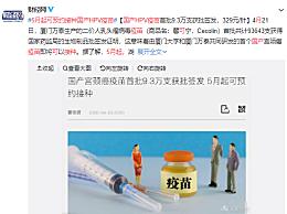 5月起可预约接种国产HPV疫苗