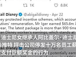 迪士尼董事长薪水是普通员工911倍
