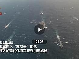 人民海军71周年