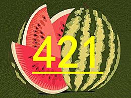 421事件是什么意思什么梗