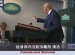 特朗普称注射消毒液的说法只是讽刺 一天之后快速改口