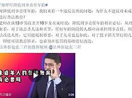 罗翔呼吁降低刑事责任年龄