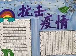 爱学习的孩子可没闲着,制作了一组漂亮的手抄报,作为礼物献给正在抗击